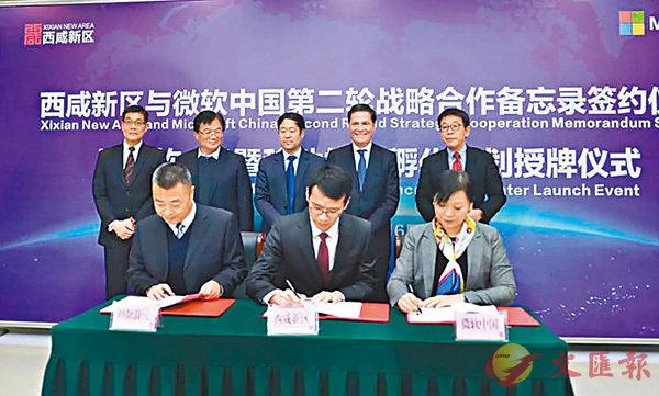 ■微軟中國與陝西西咸新區簽署第二輪戰略合作備忘錄。圖為簽約現場。 香港文匯報陝西傳真
