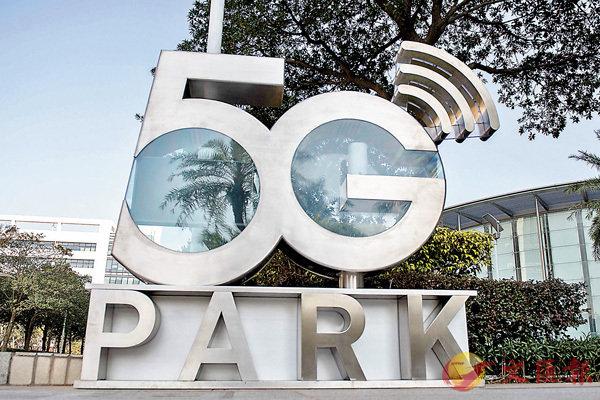 ■光大證券建議配置5G、芯片與網絡安全等主線。 資料圖片