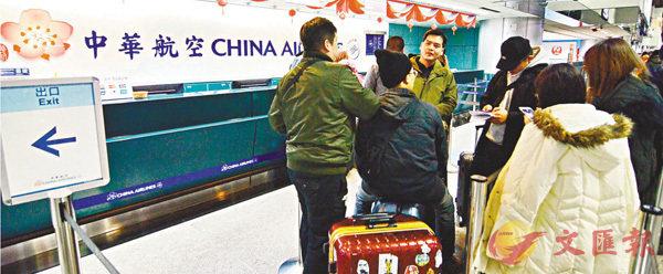■ 華航勞資二度協商再次破局。圖為旅客在華航櫃�^前等待。 中央社