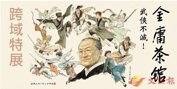■ 台北書展今開幕,「金庸茶館」展出金庸手稿、墨寶。中央社