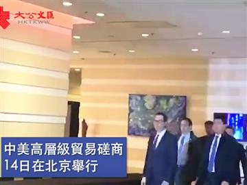 新輪中美經貿磋商在京開幕 姆努欽¡G今日或討論對華延遲徵稅