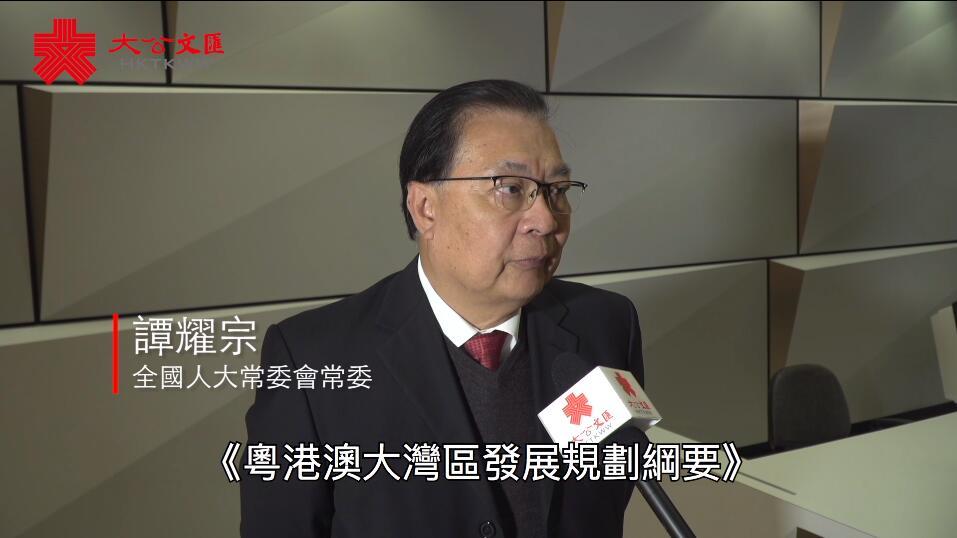 大灣區綱要|譚耀宗:大灣區為「香港所長」提供施展空間