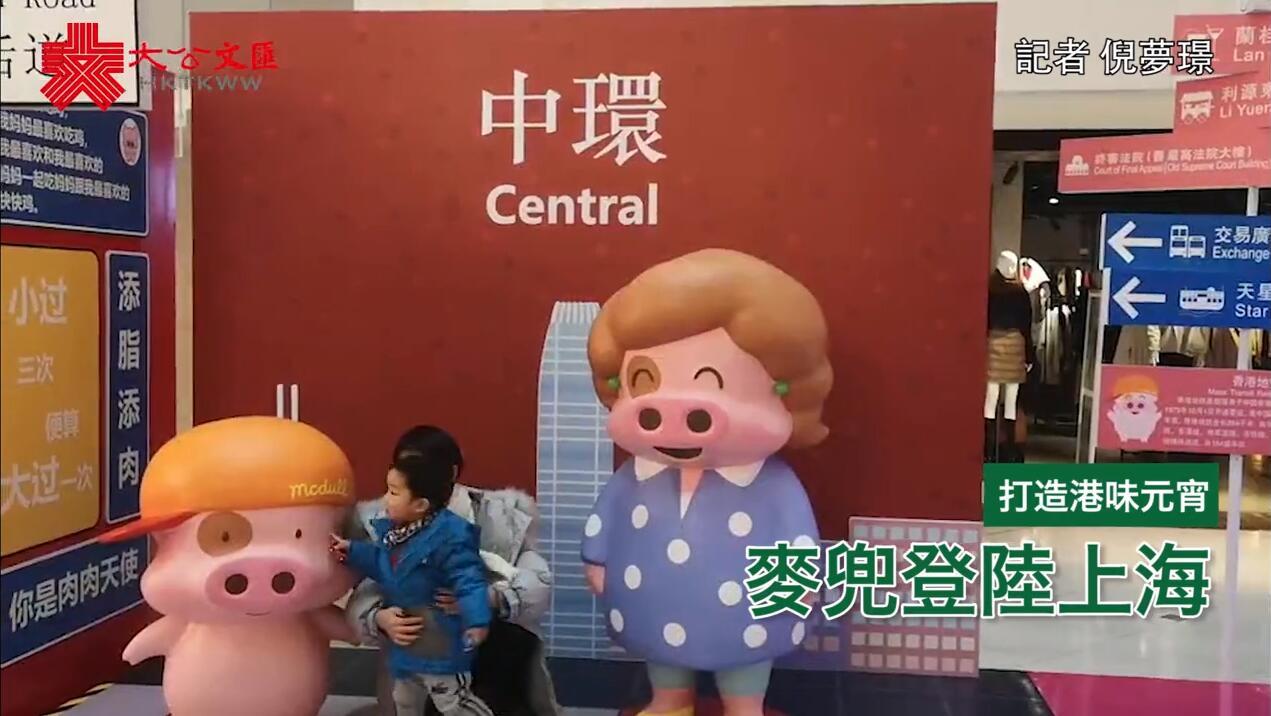 麥兜一家登陸上海 打造港味元宵