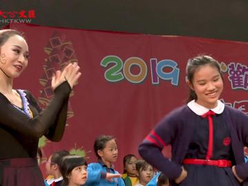 「歡樂春節」聚香江 中華文化進校園