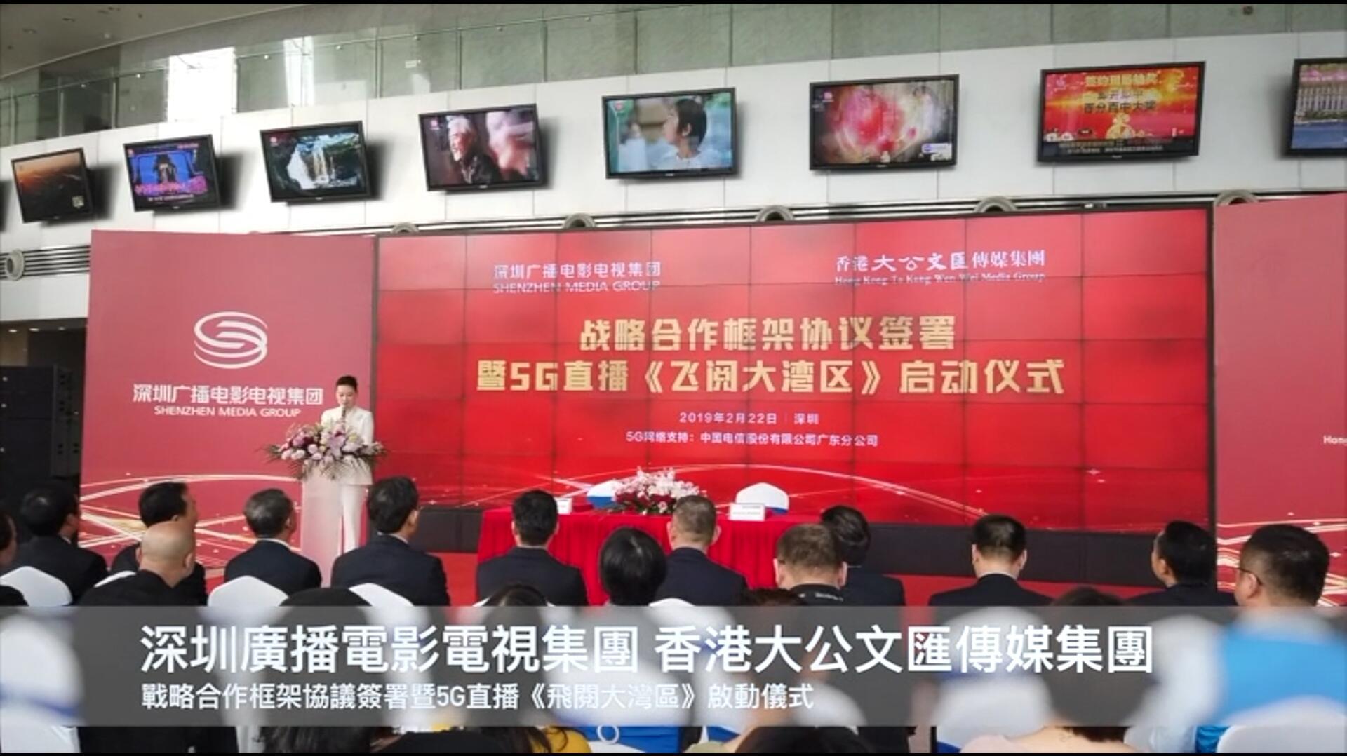 深港主流媒體聯手打造大灣區5G全媒體平台