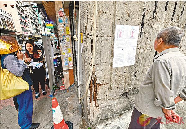 ■居民關注市建局重建通告。 香港文匯報記者梁祖彝  攝