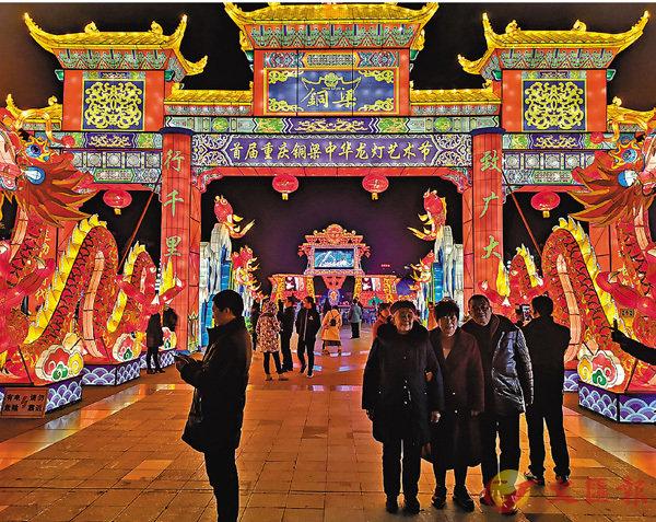 ■ 首屆中華龍燈藝術節在重慶銅梁舉辦。香港文匯報記者孟冰 攝