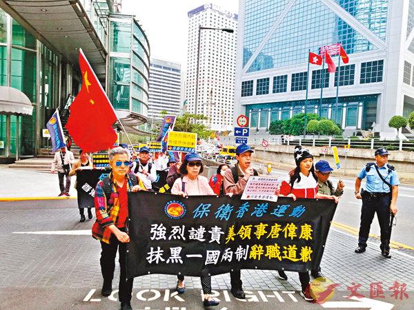 ■「保衛香港運動」強烈譴責唐偉康抹黑「一國兩制」。 「保衛香港運動」供圖