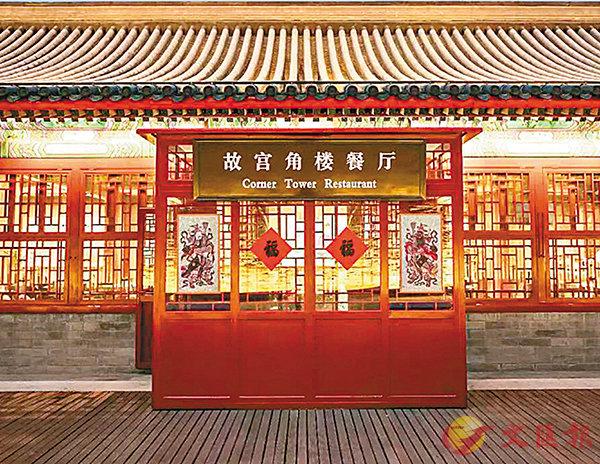 ■故宮角樓餐廳外觀      香港文匯報記者張聰  攝