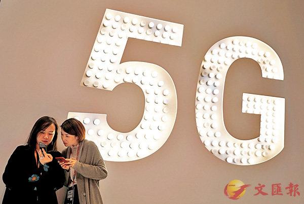 ■香港預計最快在今年4月可以開始使用5G頻譜。 資料圖片