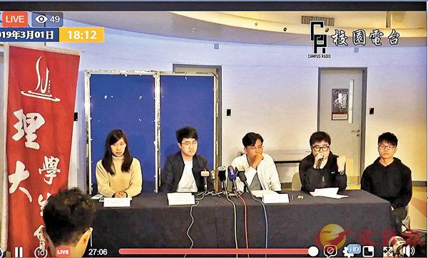 ■香港理工大學4名學生因民主牆事件被校方懲罰,其中1人遭勒令退學,圖為學生會舉行記者會回應事件。 資料圖片