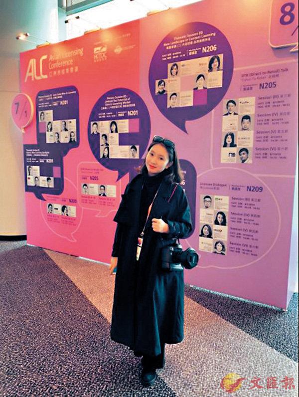 ■熊國佑在第十七屆香港國際授權展暨第八屆亞洲授權業會議上。 受訪者供圖