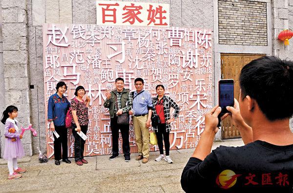 ■福州馬尾閩安歷史文化名村特色街區對外開街,吸引眾多遊客。圖為民眾在百家姓景點前留影。  資料圖片