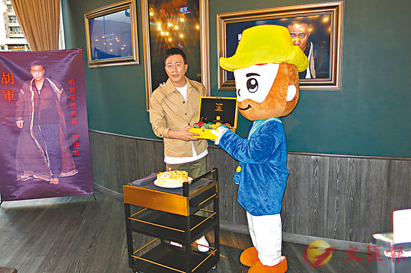 ■大會為胡軍送上生日蛋糕,預祝51歲生日。