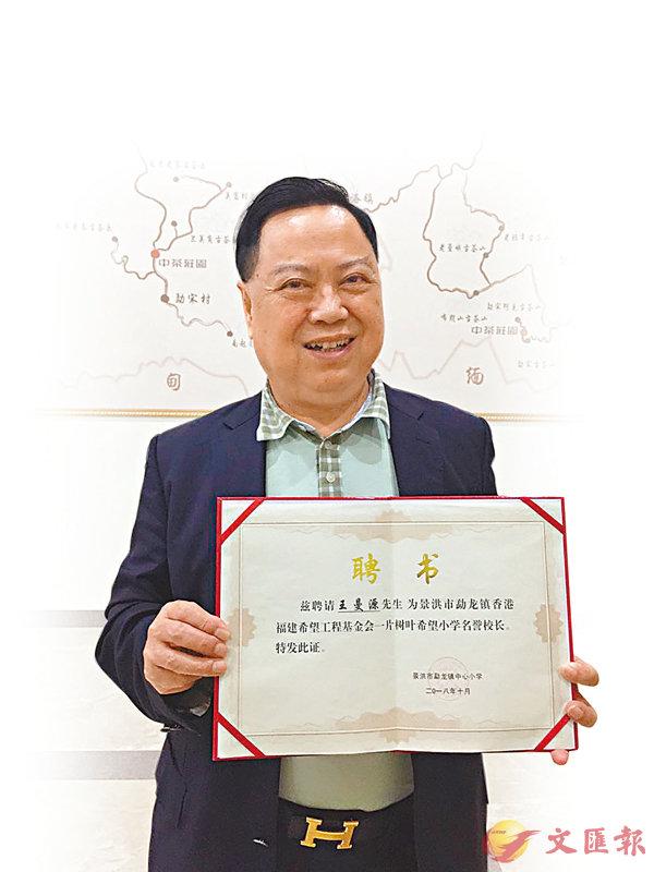 ■王曼源受聘成為「一片樹葉希望小學」名譽校長。香港文匯報記者譚旻煦 攝