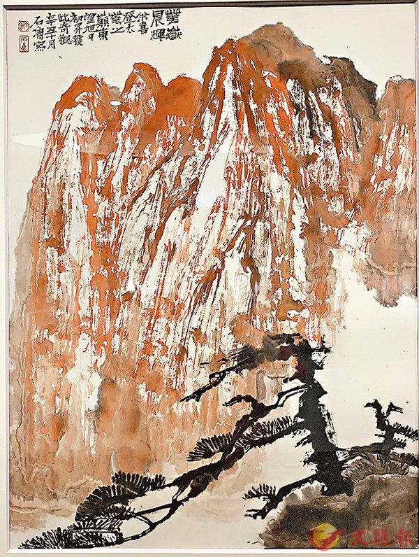 ■現場展出的石魯畫作《華嶽晨輝》複製品。 張仕珍  攝