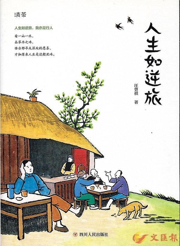 ■書名好,畫好,正是汪曾祺的人生態度。       作者提供