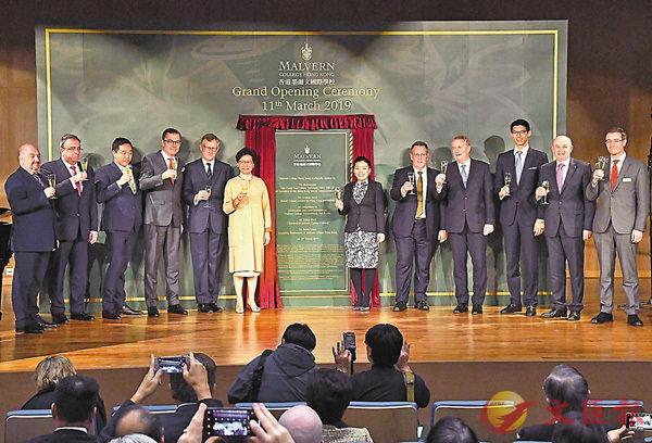 ■位於大埔的香港墨爾文國際學校開幕,賓主祝酒。 中通社