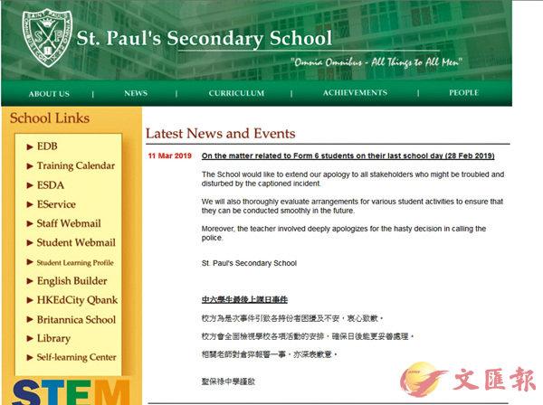 ■聖保祿中學昨日終於在學校網站發表中英文致歉聲明。 學校網頁截圖