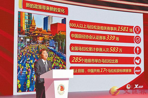 ■于洪臣發佈《2018中國馬拉松年度主報告》。 新華社