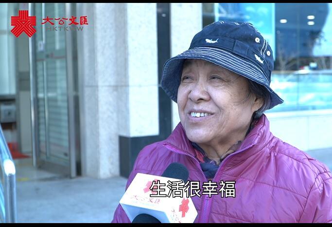 大文街訪 | 這一年老百姓的生活有哪些改變