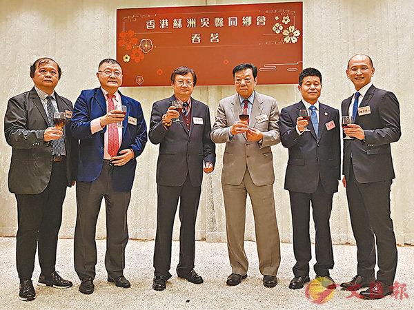 ■香港蘇州吳縣同鄉會舉行春茗活動,賓主祝酒。香港文匯報記者繆健詩  攝