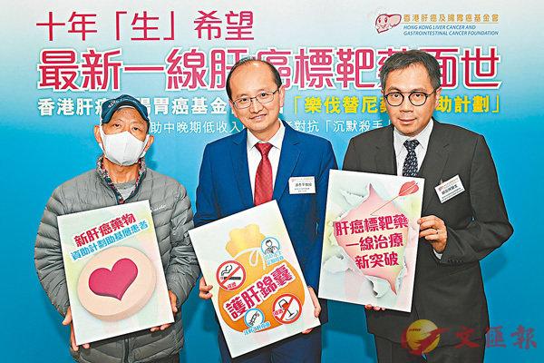 ■香港肝癌及腸胃癌基金會推出新藥資助計劃。