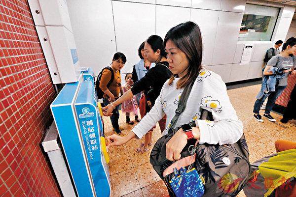 ■1月份公共交通費用補貼,現仍有50萬名市民未領取。圖為有市民上月在港鐵站領取補貼。資料圖片
