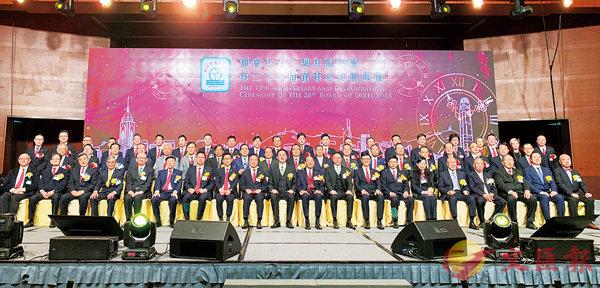 ■香港鐘表業總會成立七十二周年暨第三十八屆會董就職典禮,賓主合照。