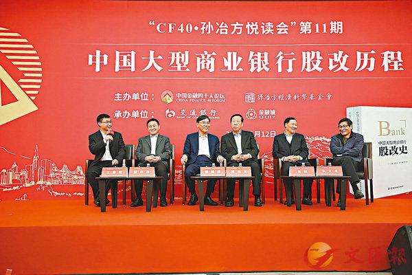 ■潘功勝(左二)、姜建清(左三)、戴相龍(左四)、肖鋼(左五)、朱雲來(右一)等國有大型銀行股改的「操盤手」一齊亮相。 北京傳真