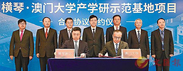 ■橫琴新區與澳門大學簽署合作協議。受訪者供圖