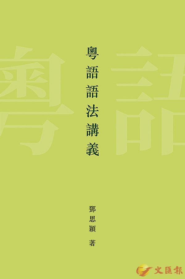 粵語 語法