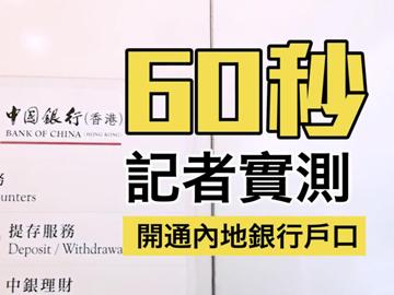 記者實測 | 在香港開設內地銀行賬戶是怎樣的體驗?