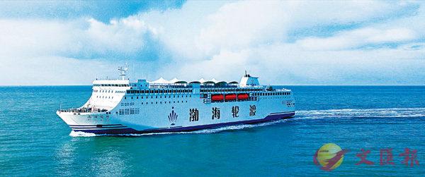 ■渤海輪渡旗下運營的豪華客滾船渤海瑪珠。 香港文匯報山東傳真