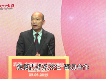 韓國瑜:藉澳門優勢 讓高雄產品走進大灣區