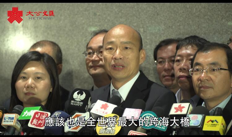 韓國瑜:已與港澳共簽約34億新台幣訂單