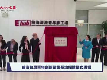 韓國瑜訪深 參觀前海展示廳揭牌台青創新創業基地
