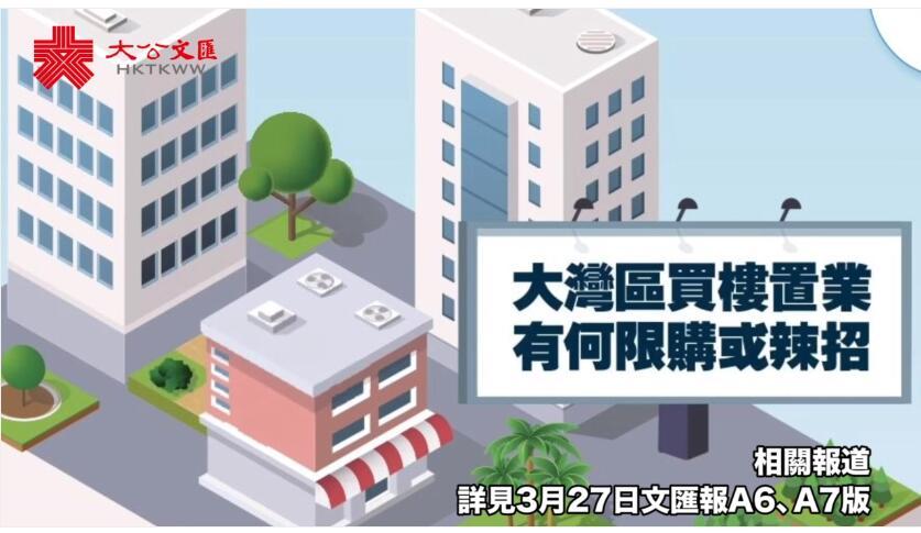大灣區置業|港人買樓限制有哪些?