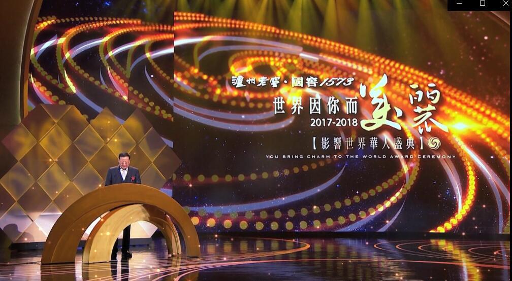 ¡u影響世界華人盛典¡v30日在京舉行頒獎禮