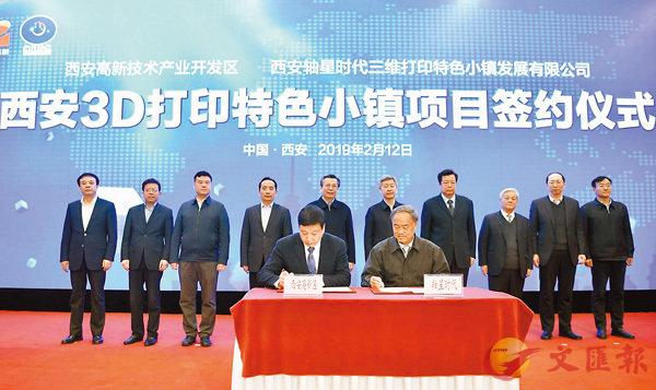 ■西安3D打印特色小鎮項目簽約儀式現場。香港文匯報陝西傳真