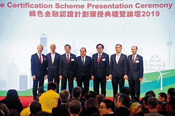 ■張建宗(左四)稱,港府將致力打造香港成為區內綠色金融的樞紐。右三為盧偉國。莫雪芝  攝