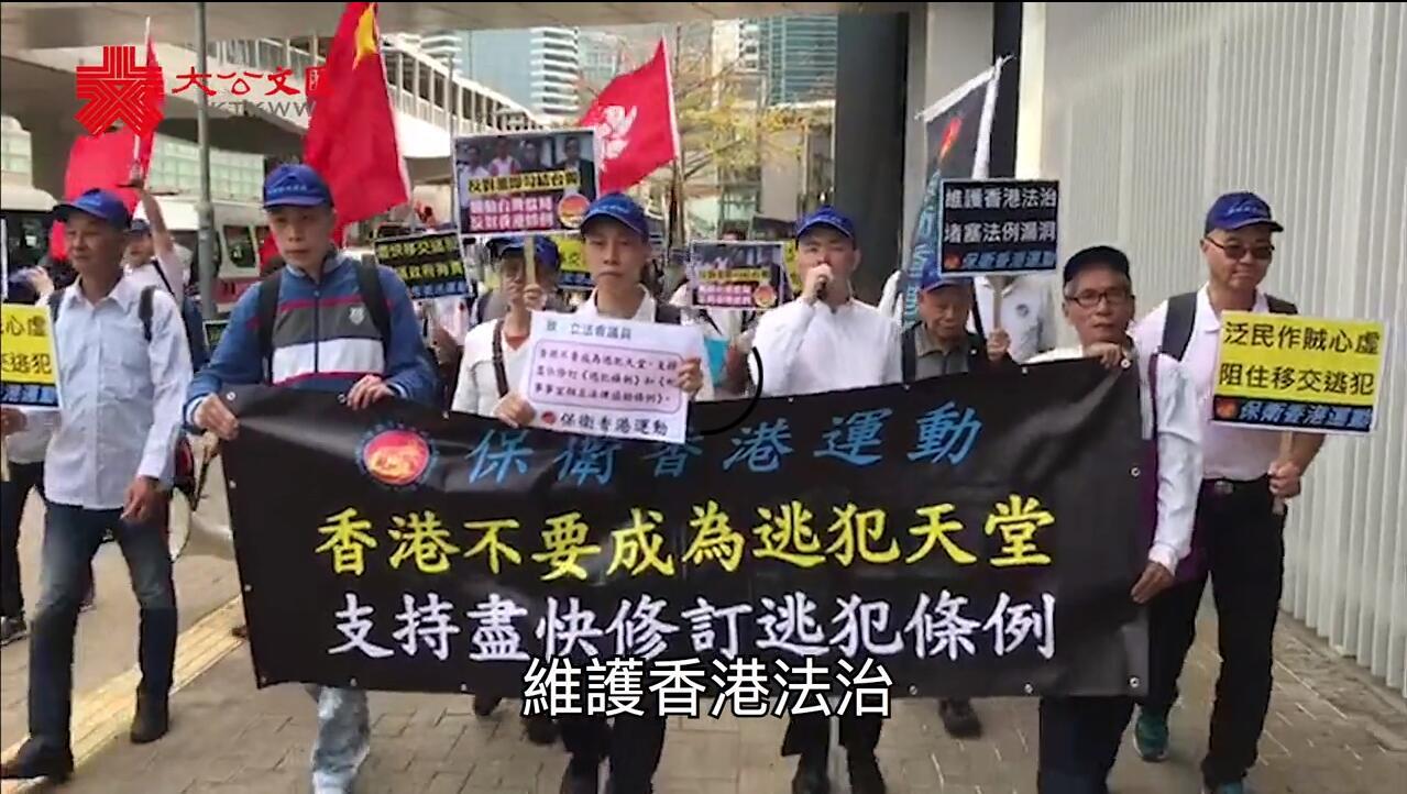 修例移交逃犯|港團體遊行譴責泛民¡u為反而反¡v