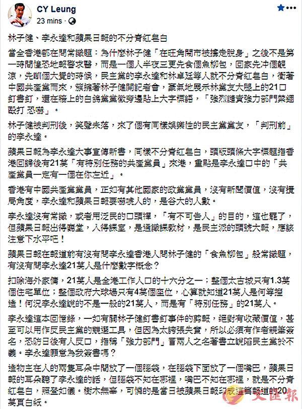 ■梁振英批評《蘋果日報》「不分青紅皂白,照登如儀」。