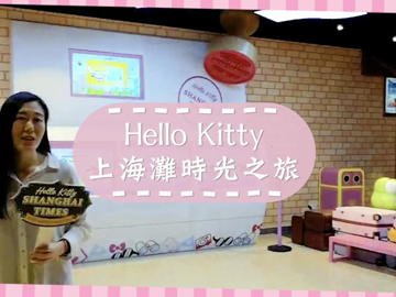 HelloKitty¡u登陸¡v上海灘 穿梭時光盡顯滬上風情