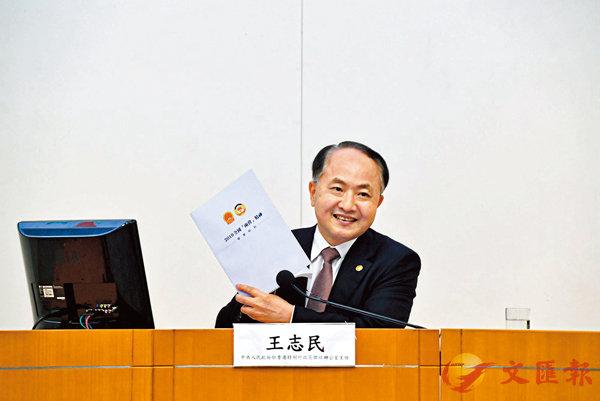 ■ 王志民主任作分享報告。中聯辦網站圖片