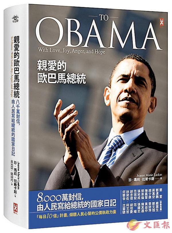■《親愛的歐巴馬總統》。    野人文化出版