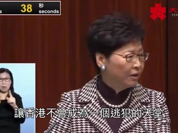 林鄭¡G任何詆毀香港司法獨立的議員都有負於市民