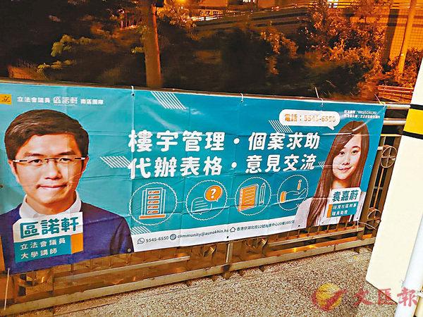 ■有意參加區選的袁嘉蔚於區內放置橫額,區諾軒為其背書拉票。 香港文匯報記者張得民  攝