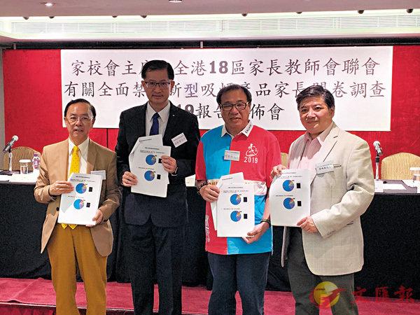 ■有機構調查發現75%家長贊成全面禁止新型煙產品。香港文匯報記者詹漢基  攝