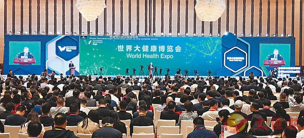 ■世界大健康博覽會在武漢開幕,擬募資總規模200億元人民幣。 記者俞鯤 攝